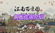 《江南百景图》铜板作用介绍