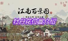 《江南百景图》牡丹花位置介绍