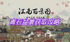 《江南百景图》青石盆景获取攻略