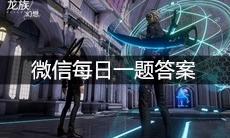《龙族幻想》微信每日一题8月12日答案