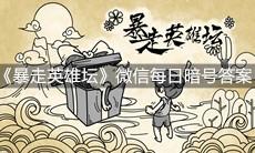 《暴走英雄坛》微信每日暗号8月12日答案