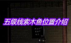 《宋明朝》五级线索木鱼位置介绍
