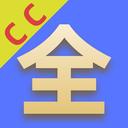 cc影视大全app官网最新版下载_cc影视大全2020手机免费版下载安装 安卓版 V1.0.1