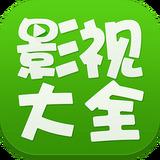 天天影视大全客户端下载_天天影视大全电视剧在线观看app下载 安卓版 V1.2.1