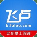 飞卢小说网破解版2020下载_飞卢小说网手机免费版下载安装 安卓版 V5.4.1