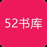 52书库app下载_耽美小说52书库官网手机版下载 安卓版 V1.0.3
