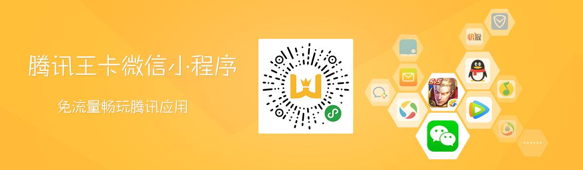 腾讯王卡微信小程序入口【天王卡/大王卡申请助手】