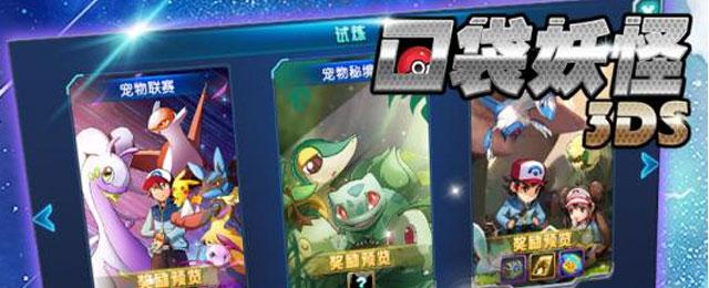 口袋妖怪VS手游官方下载 v15.1.50 安卓版